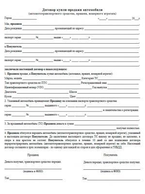 Скачать бланк договора купли продажи авто 2017-2018. Распечатать в.