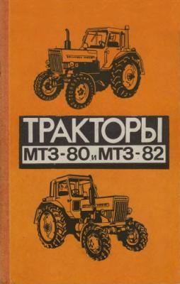 Тракторы МТЗ-80 и МТЗ-82 - ferma-biz.ru