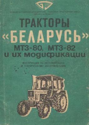 Подогреватель мтз 80