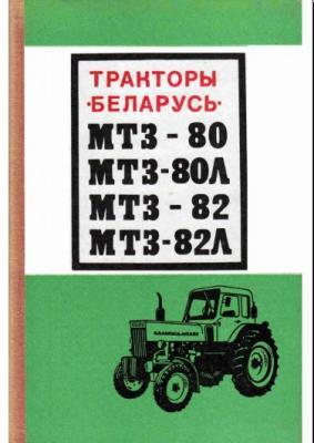 Трактор Беларус (МТЗ) и его модификации