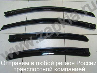 вставные дефлекторы боковых стекол киа рио