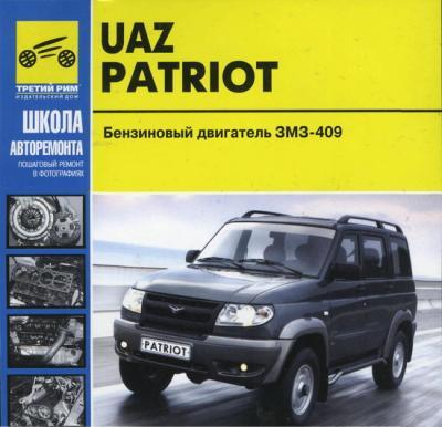книга по ремонту уаз патриот 2013 года
