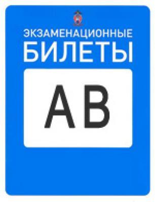 Билеты онлайн экзамен гай категорий b c