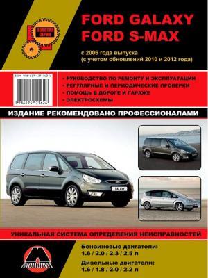 руководство пользователя ford s-max, galaxy выпуска 2006-2009