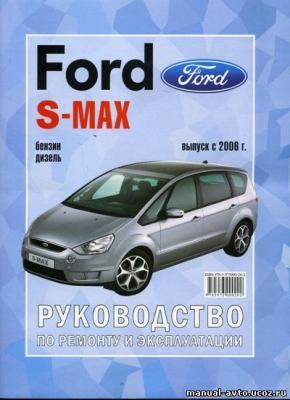 руководство по ремонту ford galaxy2.3 1998
