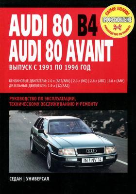 Руководство audi 80 b4 1994