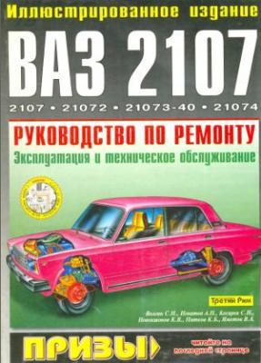Книга по ремонту ваз 21093 инжектор скачать бесплатно